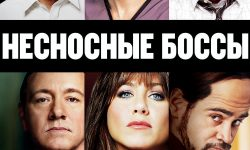 Horrible Bosses 2 HD