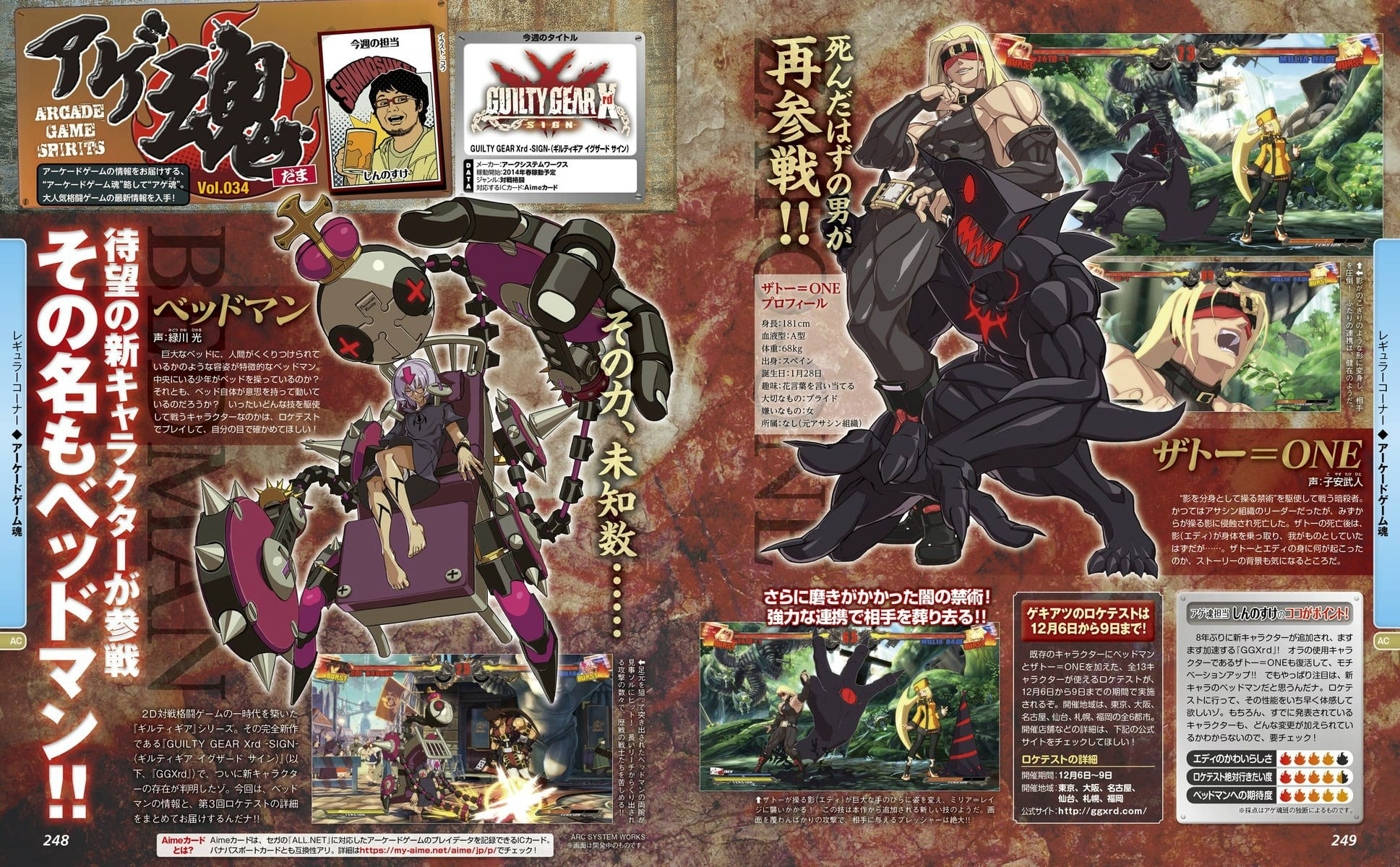 Guilty Gear: Bedman Wallpapers