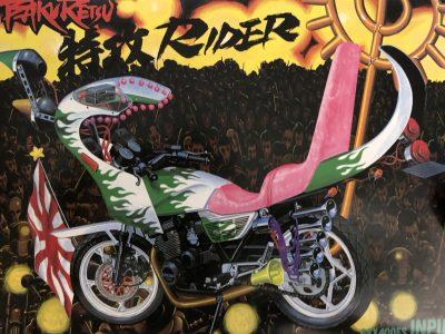 Bosozoku motorcycle Widescreen