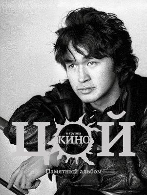 Viktor Tsoi HD pictures